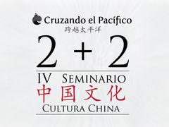 """La Corporación Cruzando el Pacifico celebra su aniversario """"2+2"""""""