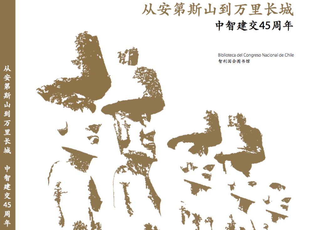 Imagen de la nota BCN reedita libro en chino sobre los 45 años de relaciones diplomáticas