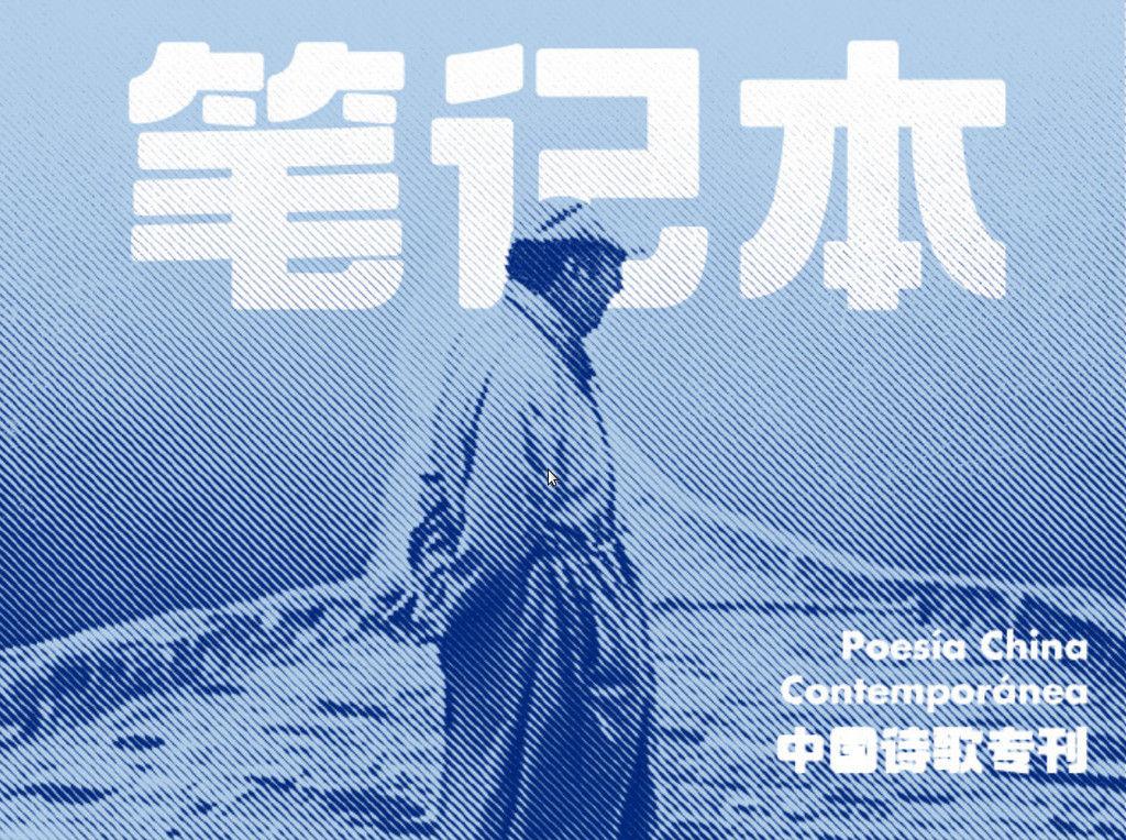 Revista de Fundación Neruda presenta a 20 poetas chinos